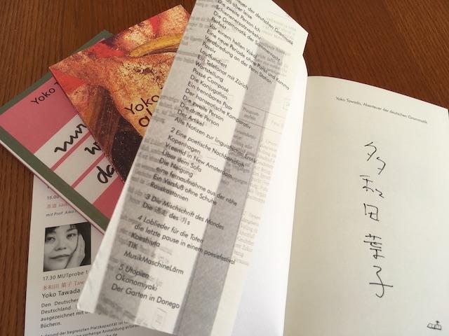 多和田葉子の著書3冊